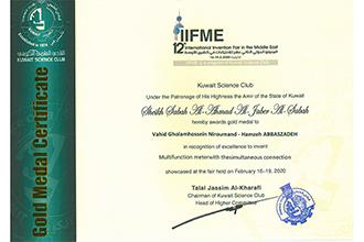 IIFME Fair Kuwait